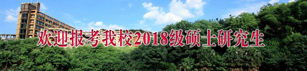 2018招生